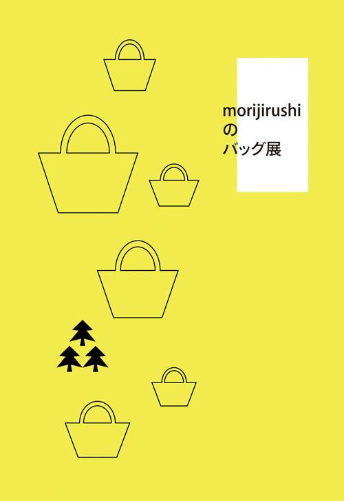 morijirushi_DM2014