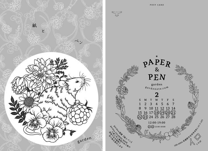 garden個展「紙とペン」
