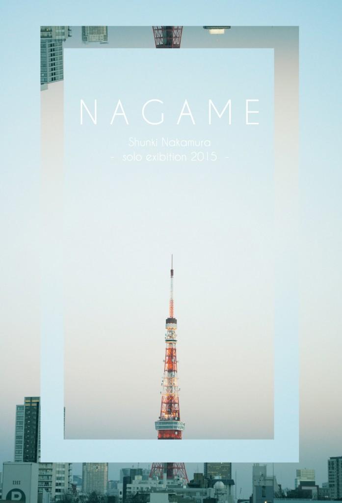 nagame_s