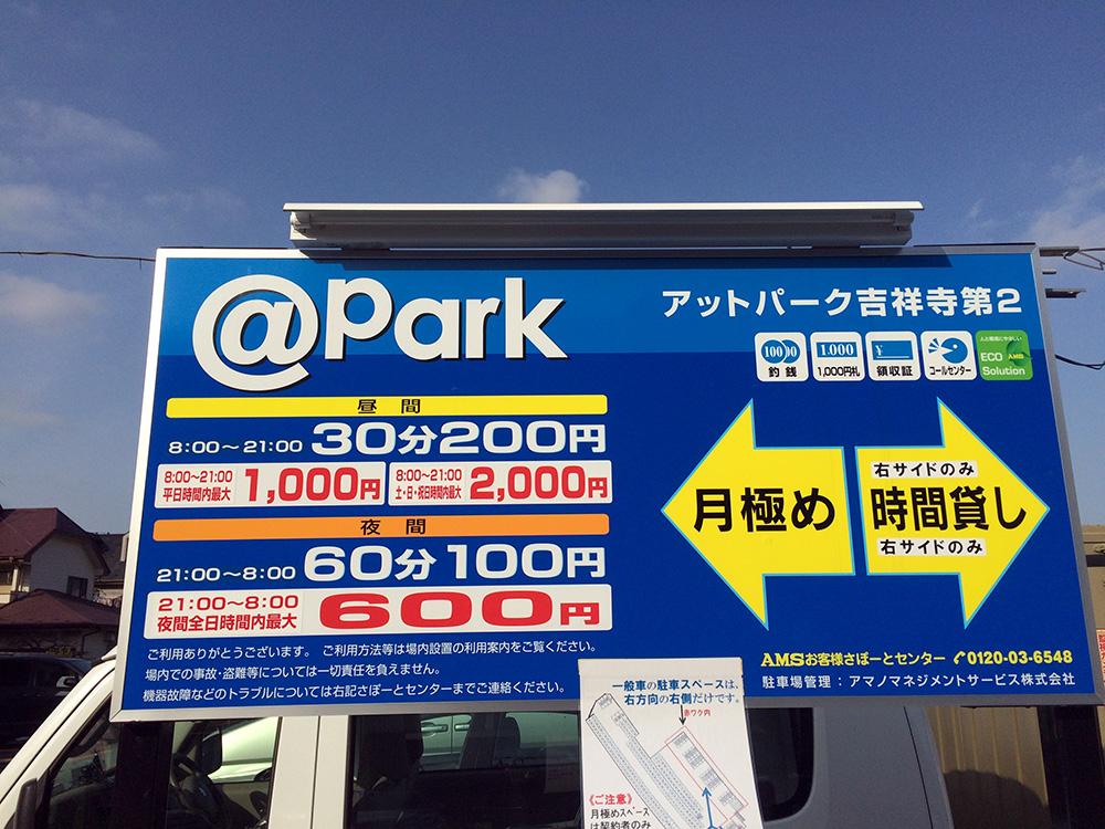 park7-2