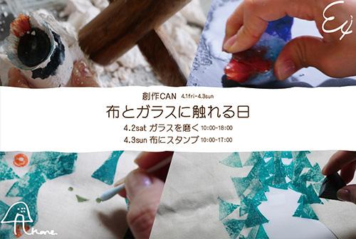 sousakucan_01