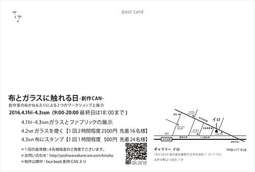 sousakucan_02