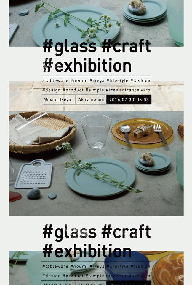 glass_exhibition