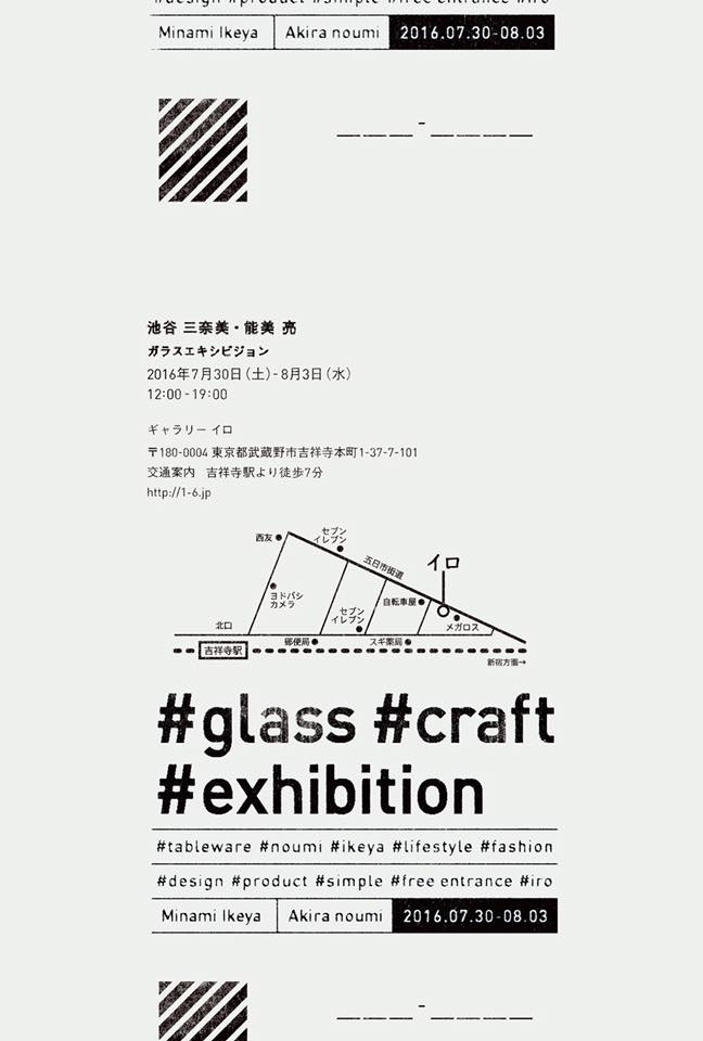 glass_exhibition_2