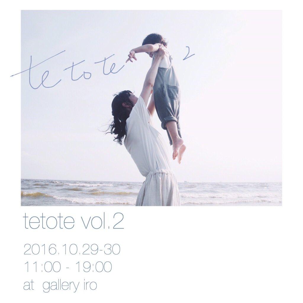 tetote2